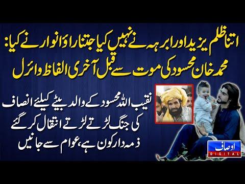 نقیب اللہ محسود کے والد سے متعلق خصوصی رپورٹ