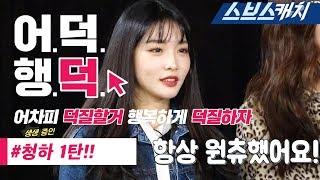 청하 스브스 예능활약 액기스 모음 1탄!! 《런닝맨 / 살짝 미쳐도 좋아 / 어덕행덕 / 스브스캐치》