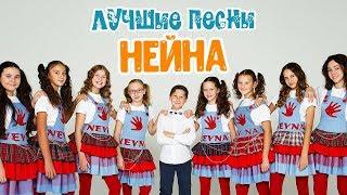 НЕЙНА – Лучшие песни 2018