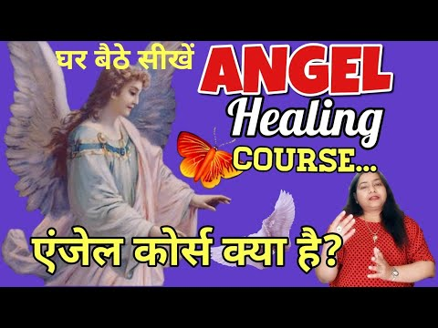 Angel Healing Course क्या होता है {ANGEL COURSE}{HOLY FIRE REIKI}{REIKI}{CRYSTAL HEALING COURSE}