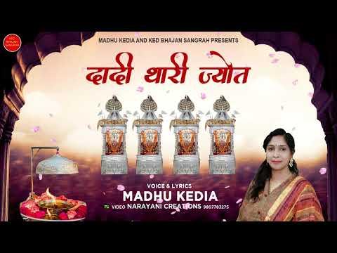 chodas ke din dadi thari jyot jagi chahuor