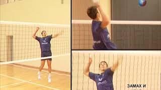 """""""Нападающий удар"""" - волейбол."""