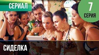 ▶️ Сиделка 7 серия - Мелодрама | Фильмы и сериалы - Русские мелодрамы