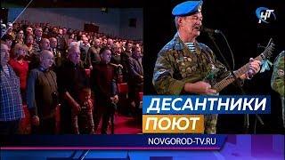Ансамбль «Голубые береты» дал концерт в Великом Новгороде