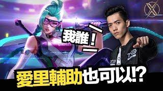 ROV.AOV|TXO Liang|Who am I ! I'm The God of AIRI ! (English sub)