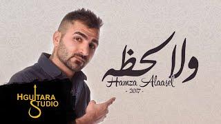 اغاني حصرية حمزه الاصيل - ولا لحظه (حصريا) |2017 | (Hamza Alaasel - Wala Lahza (EXCLUSIVE تحميل MP3