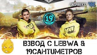 Взвод с LeBwa & 19CaHTuMeTPoB О том о сём! [Запись стрима] - 19.09.18