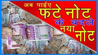 how can exchange of damaged currency notes know here