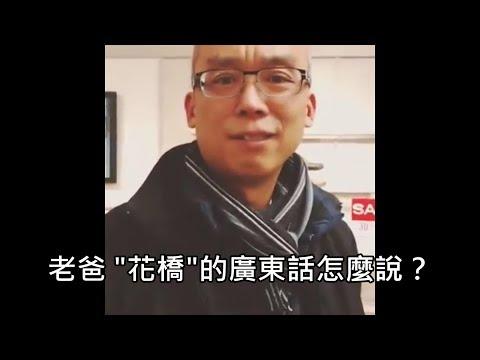 兒子問香港老爸