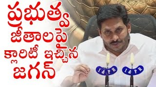 AP CM YS Jagan Gives Clarity On Govt Employees Salaries   Political Qube