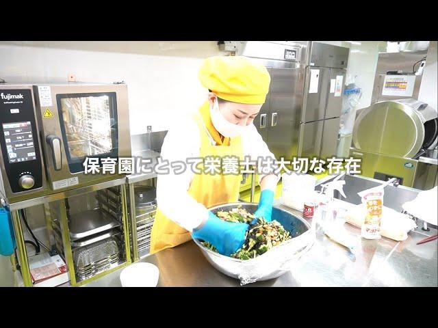 【栄養士向け採用動画】 「こころの花」ほいくえん