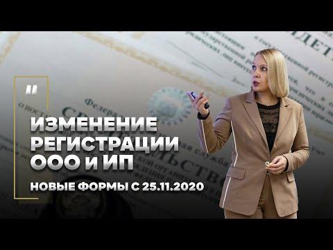 Изменение регистрации ООО и ИП. Новые формы с 25 ноября 2020 года