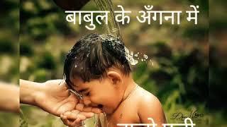 Babul Ke Angana Mein Nazo Pali Bidai Lyrical Video