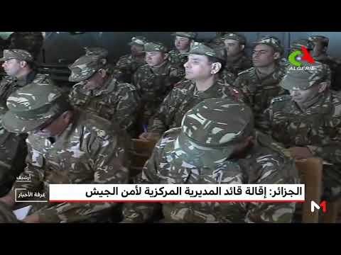 العرب اليوم - شاهد: إقالة قائد المديرية المركزية لأمن الجيش الجزائري