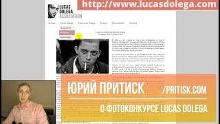 Юрий Притиск о фотоконкурсе LUCAS DOLEGA.