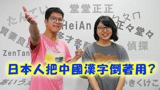 惊奇日本:日本人把中國漢字倒著用?【日本人が中国の漢字を逆さまに使っている?】ビックリ日本