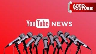 Добро пожаловать в раздел срочных новостей на YouTube! - Алло, YouTube #133