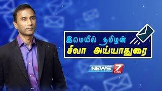 இமெயில் தமிழன் சிவா அய்யாதுரை கதை | The Story Of Shiva Ayyadurai | கதைகளின் கதை