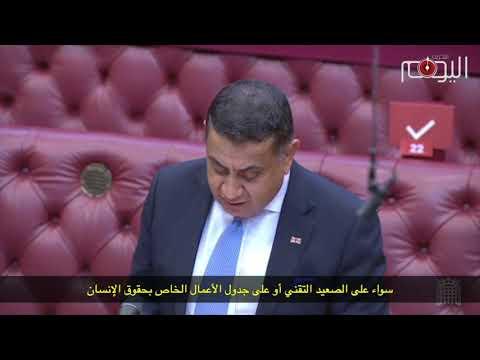 مطالبات في مجلس اللوردات البريطاني بإيقاف المساعدات التقنية للبحرين وبفرض عقوبات على الجلادين فيها