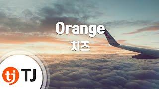 [TJ노래방] Orange - 치즈(Cheeze) / TJ Karaoke