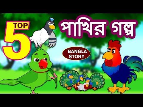 পাখির গল্প -  Rupkothar Golpo | Bangla Cartoon | Bengali Fairy Tales | Bangla Golpo | Koo Koo TV