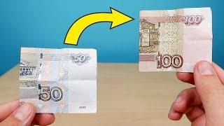 Как превратить 50 рублей в 100 и другие фокусы чтобы удивить друзей! Alex Boyko