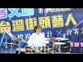 2017.10.21 爵士鼓 羅小白(羅仕茹) - Moves Like Jagger