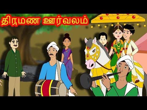 திருமண ஊர்வலம் | Bed Time  Stories for kids | Tamil Fairy Tales | Tamil Moral Stories