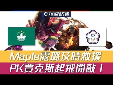 MAC vs TPE Maple露璐及時救援 PK賈克斯起飛開敲!