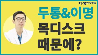 두통&이명, 목디스크증상 일 수도 있다? 목디스크초기증상 두통원인