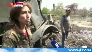 ПЕРВЫЙ КАНАЛ Нагорный Карабах Снаряды прилетают со стороны Азербайджана360P