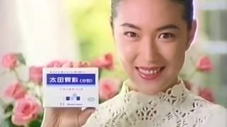 太田胃散CM若村麻由美1993/12