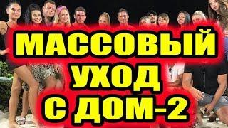 Дом 2 новости 18 января 2019 (18.01.2019) Раньше эфира