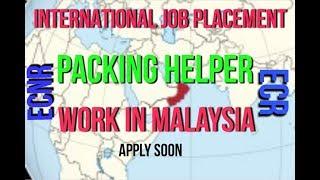 Job in Oman trade categories salary 160 to 180 OMR apply soon