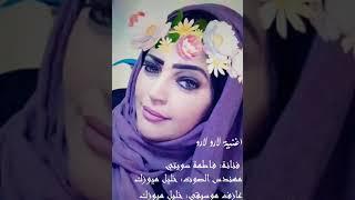 تحميل و مشاهدة فاطمة سويتي اغنية لارو لارو بلوشي MP3