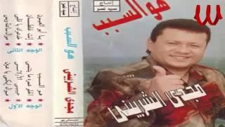 مجدى الشربينى - انت غلطان/ Magdy El Sherbiny - Enta 3`ltan