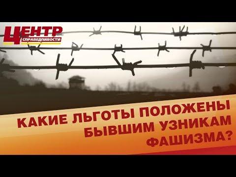 Какие льготы положены бывшим узникам фашизма?