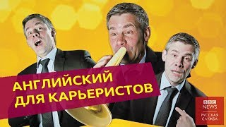 Английский для карьеристов: когда все средства хороши / Learn English with the BBC