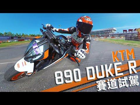 超鋒利!KTM 890 Duke R