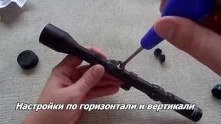 Оптический прицел Tasco 3-7X28 от компании CO2 - магазин оружия без разрешения - видео 2