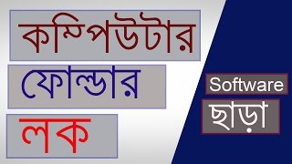 Hide Personal Files/Folder Bangla | Lock Computer Folder Without any Software | Omar TecH