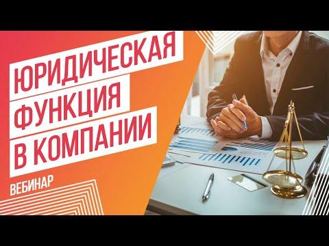 Юридическая функция в компании  инструкция для собственников и руководителей
