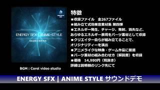【新作効果音】ENERGY SFX サウンドデモ先行公開