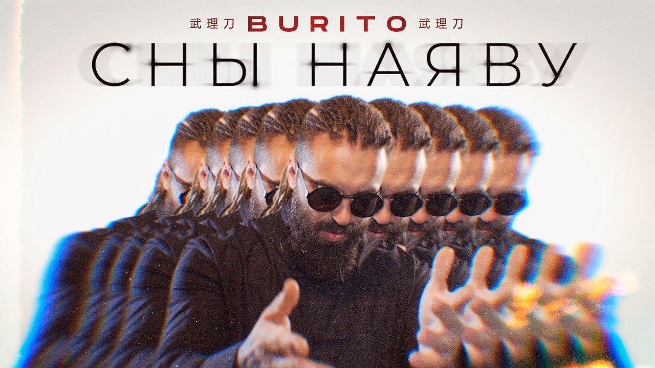 Burito — Сны наяву