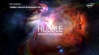Хаббл: Миссия Вселенная   Hubble: Mission Universum. Звезды (Серия 5-13). Документальный фильм