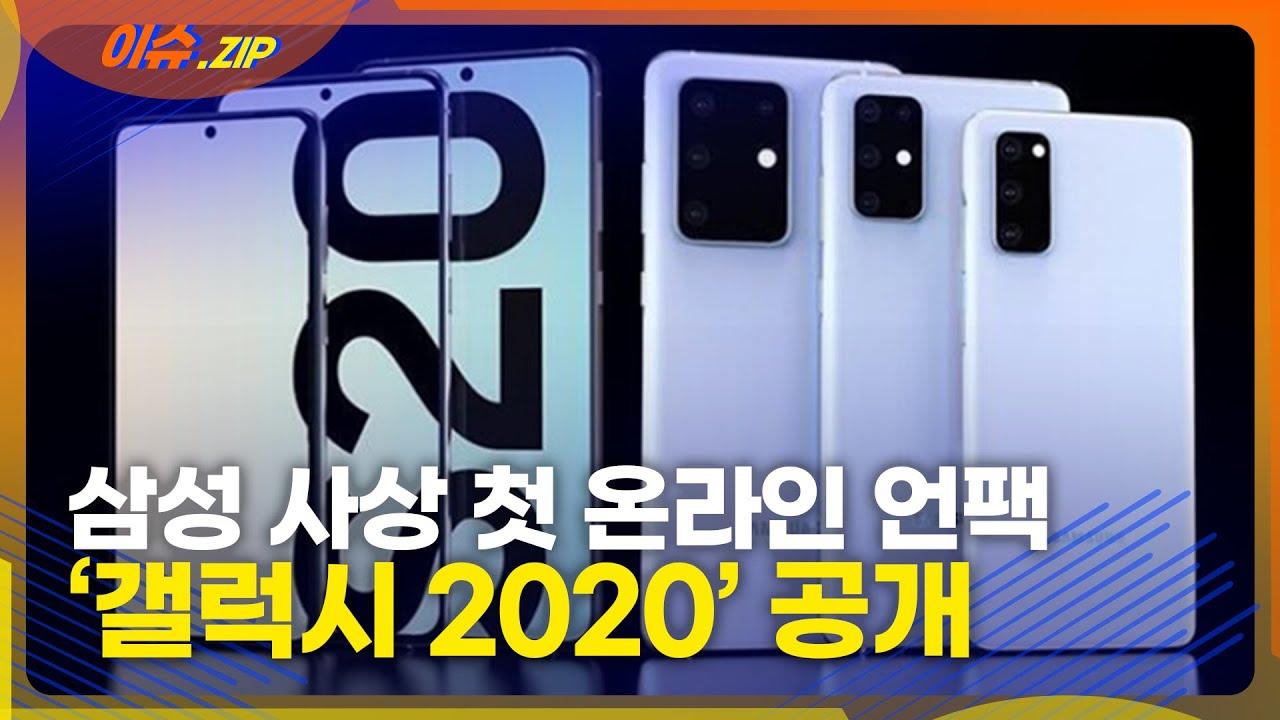 삼성 사상 첫 온라인 언팩 '갤럭시 2020' 공개