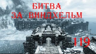 The Elder Scrolls V Skyrim. Часть 119. Битва за Виндхельм (Battle For Windhelm)