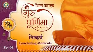 Guru Purnima 2020 || EP 9 || Concluding Moments || Bhajan Yug Aauna Bada Sunhari || DJJS