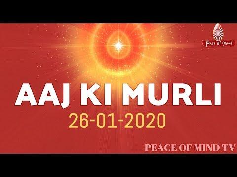 आज की मुरली 26-01-2020 | Aaj Ki Murli | BK Murli | TODAY'S MURLI In Hindi | BRAHMA KUMARIS | PMTV (видео)