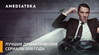 Лучшие драматические сериалы 2018 года